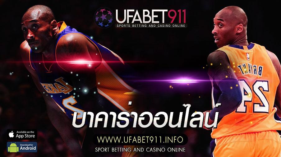 ufabet356