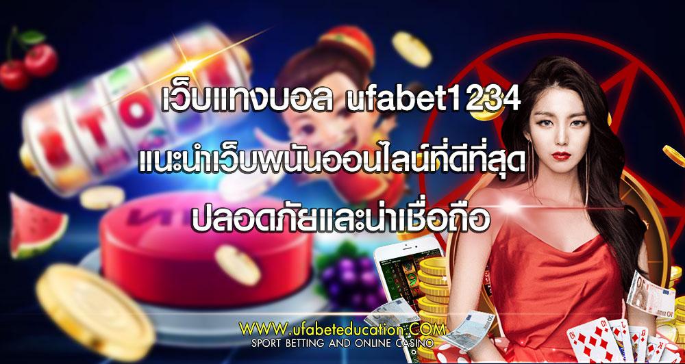 เว็บแทงบอล-ufabet1234